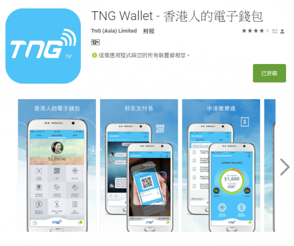 tng-wallet-hk-version-alipay