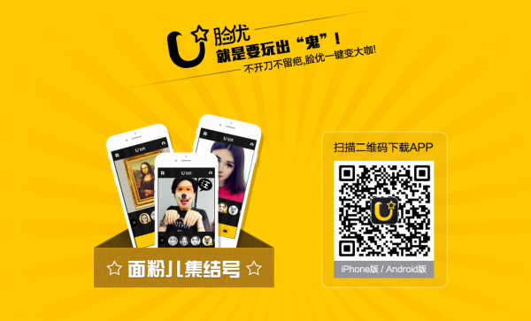 baidu-faceu-app-be-a-pop-star