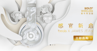 beats solo wireless 2 year of monkey 310x165 - 中國市場很重要,Apple 推出 Beats Solo2 Wireless 猴年特別版!