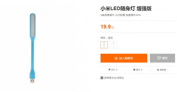 xiaomi-led-light-new-version-1