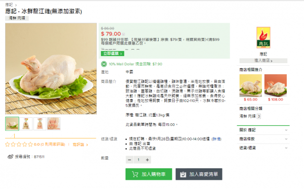 100most-hktvmall-99-two-chicken-3