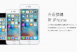 apple-announced-offical-tradein-program-in-hk