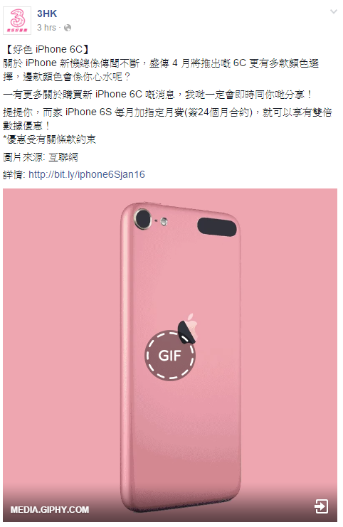 apple-iphone-6c-news-by-3hk-1