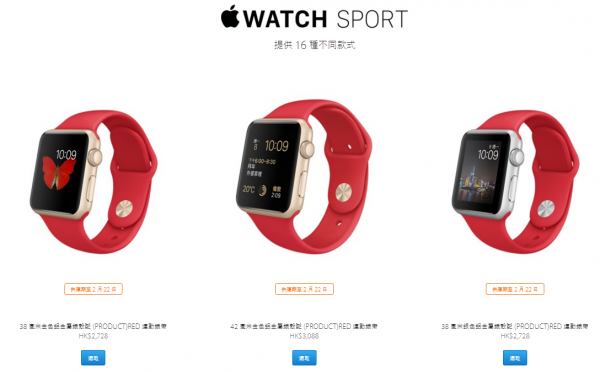 apple-watch-sport-cny-2016-1