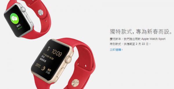 apple-watch-sport-cny-2016