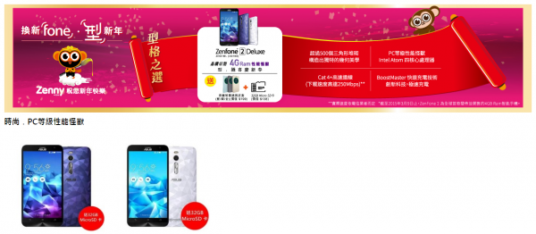 asus-store-hk-cny-promotion-2
