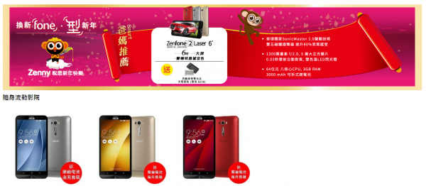 asus-store-hk-cny-promotion-3