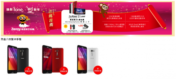 asus-store-hk-cny-promotion-4