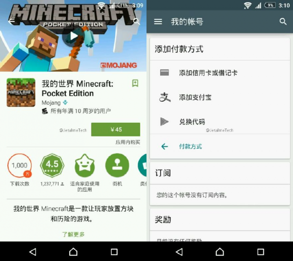 google-play-china-leaked-1