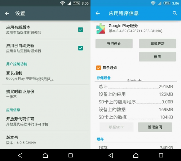 google-play-china-leaked-2