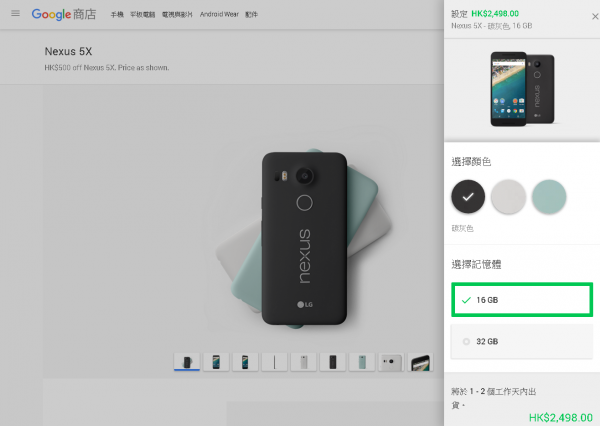google-store-hk-nexus-5x-6p-drop-500-1