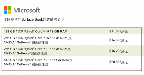microsoft-surface-book-hk-announced-1