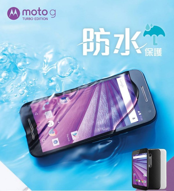 motorola-moto-g-turbo-edition-hk-1899