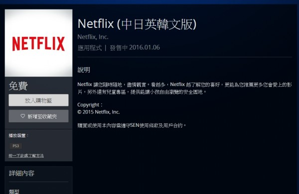 netflix-arrived-playstation-4-and-playstation-3-on-7-jan-2