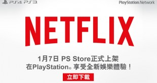 netflix-arrived-playstation-4-and-playstation-3-on-7-jan