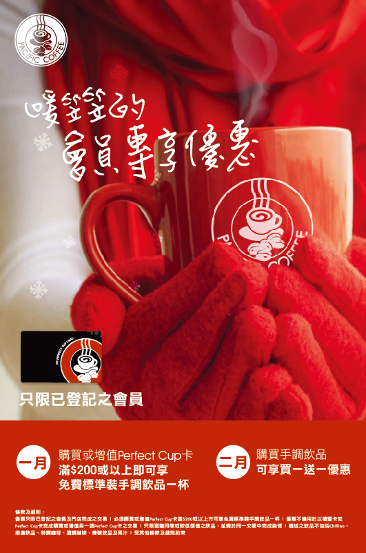 pacific-coffee-perfect-cup-membership-promotion-jan-and-feb