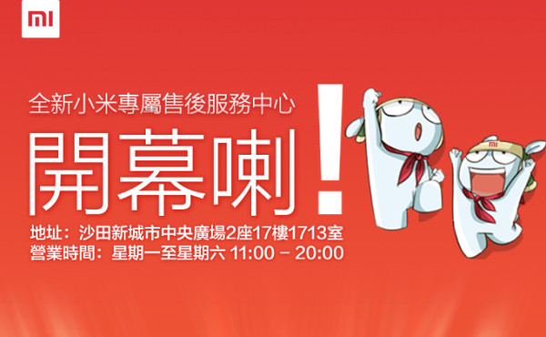 xiaomi-hk-new-service-center-at-shatin