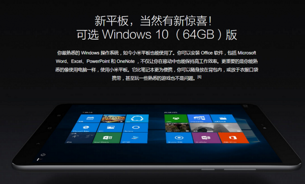 xiaomi-mi-pad-2-windows-10-64gb-rmb-1299-1