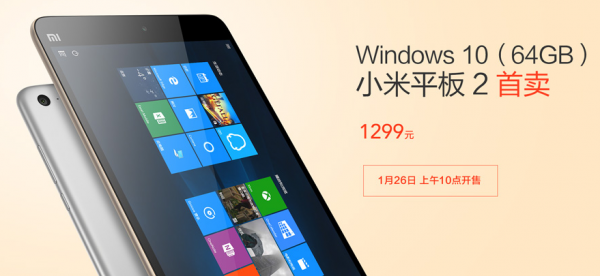 xiaomi-mi-pad-2-windows-10-64gb-rmb-1299