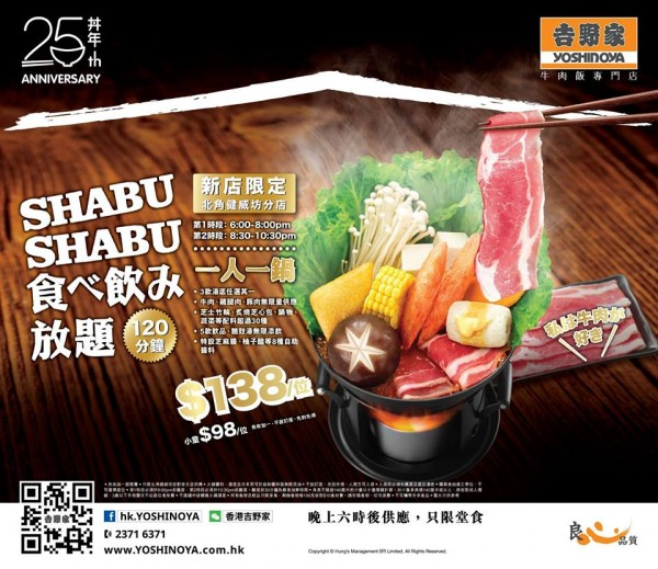 yoshinoya-hk-shabushabu-encore-north-point-hk138