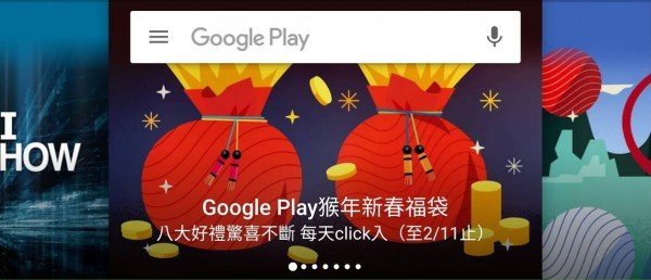 google-play-cny-2016-lucky-bag-1