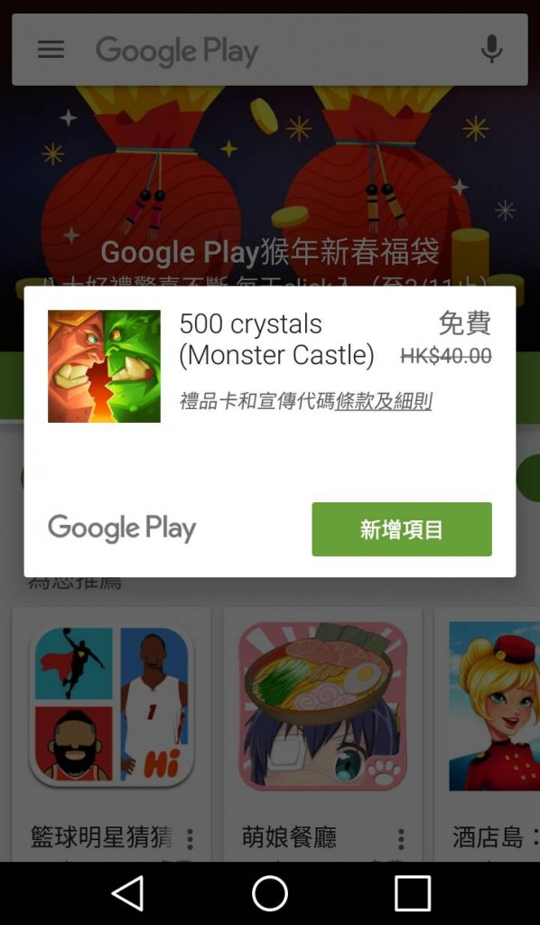 google-play-cny-2016-lucky-bag-2