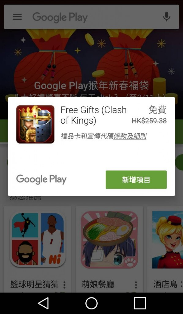 google-play-cny-2016-lucky-bag-4
