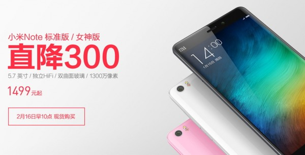 mi-note-price-cut-300-rmb-1499