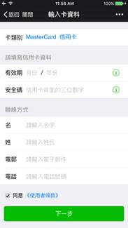 wechat-pay-arrived-hk-3