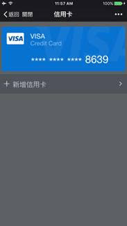 wechat-pay-arrived-hk-5