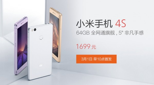 xiaomi-mi-4s-announced-rmb-1699
