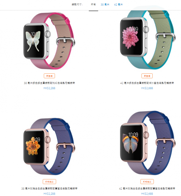apple-watch-hk-price