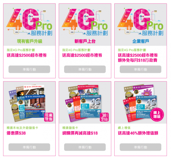 cmhk-onlineshop-3-day-festival-event-18-march-1