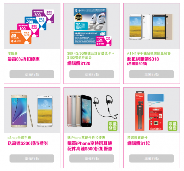 cmhk-onlineshop-3-day-festival-event-18-march-2