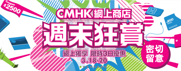 cmhk-onlineshop-3-day-festival-event-18-march
