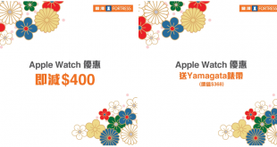 fortress-apple-watch-clearance-cheap-400-and-free-gift