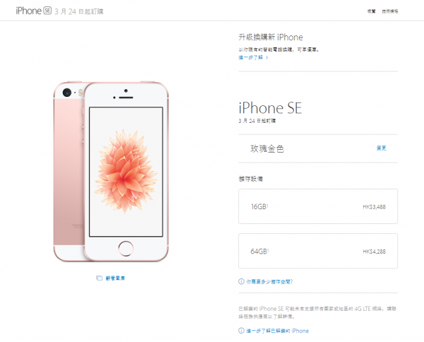 iphone-se-hk-price