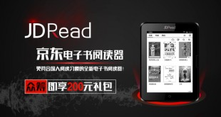jdreader-ebook-reader-competitor-amazon-kindle