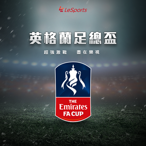 letv-lesports-announced-the-emirates-fa-cup-2016