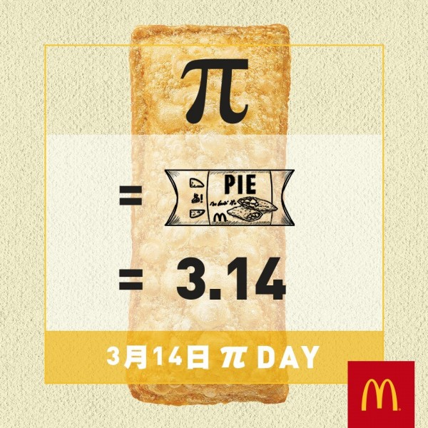 mcdonald-3-14-pie-day-1