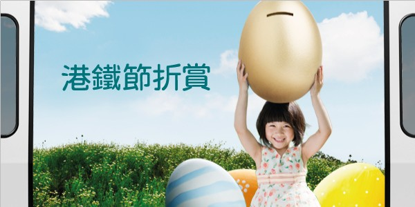 mtr-easter-promo-25-and-26-march-half-price