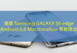 samsung-galaxy-s6-edge-android-6-0-marshmallow-hk-released