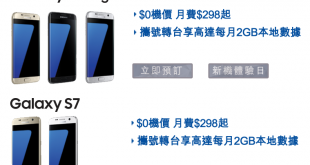 samsung-galaxy-s7-edge-3hk-plan