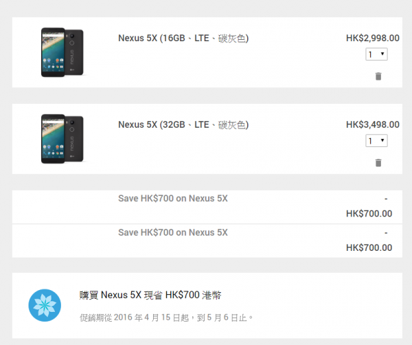 google-store-offer-hk-1000-or-700-discount-for-nexus-6p-and-5x-2