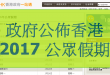 hk-gov-2017-public-holiday