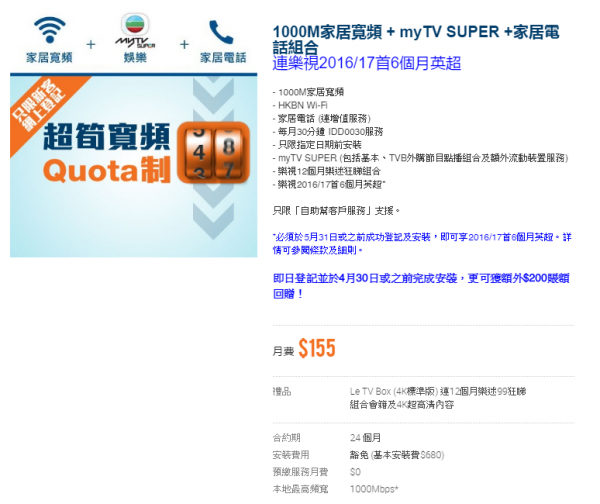 hkbn-network-hk148-up-with-mytv-super-and-letv-2