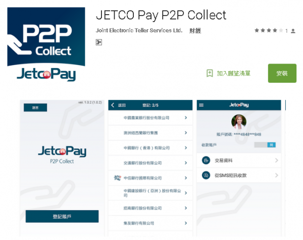 jetco-pay-p2p-collect-arrived