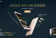 leeco-le-1s-28-april-free-earphone