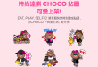 line-stickers-free-25-choco-browns-little-sister