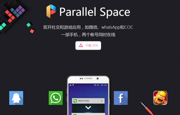 parallel-space-android-multi-accounts-1